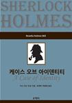 케이스 오브 아이덴티티(Rosetta Holmes 003)