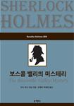 보스콤 밸리의 미스터리(Rosetta Holmes 004)