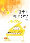 강음표 제1막 2장