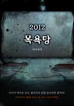 목욕탕(2012 공포소설공모 수상작 특집)