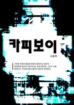 카피보이[개정판]